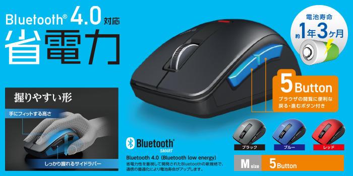 ELECOM M-BT20BB シリーズ.jpg