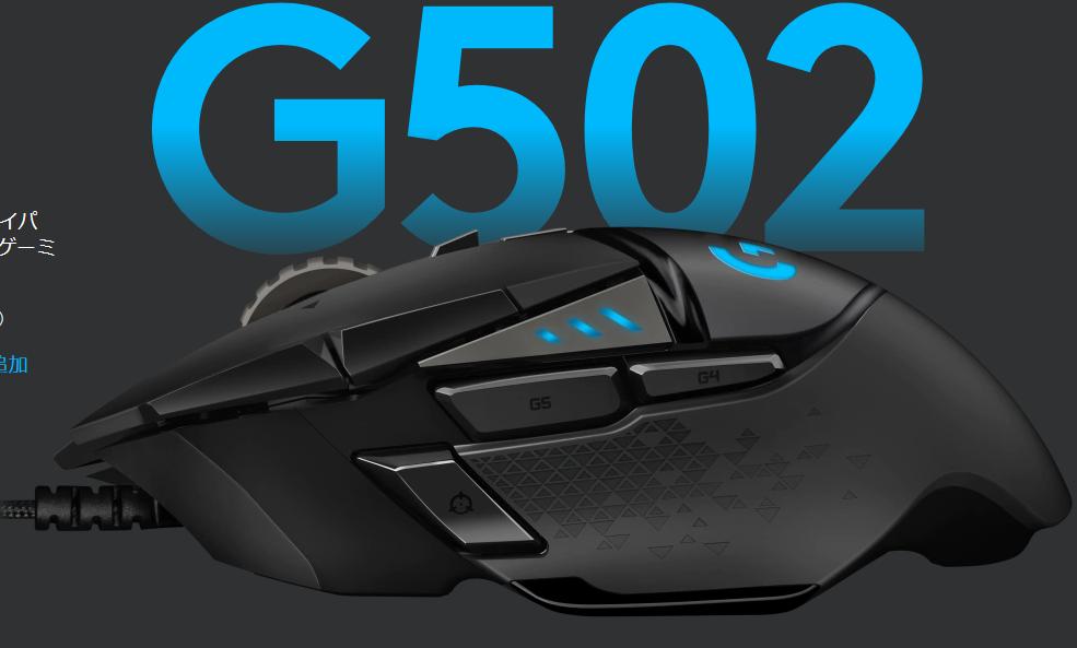 Screenshot_2020-08-20 ロジクールG502 HEROハイパフォーマンス ゲーミング マウス.png