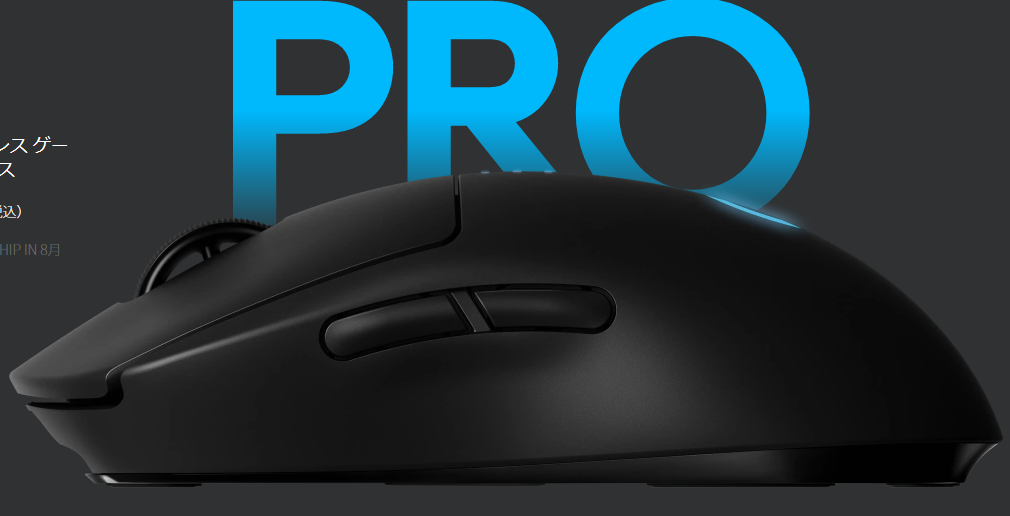 Screenshot_2020-08-20 ロジクールG PROワイヤレス ゲーミング マウス(Eスポーツプロ向け).png