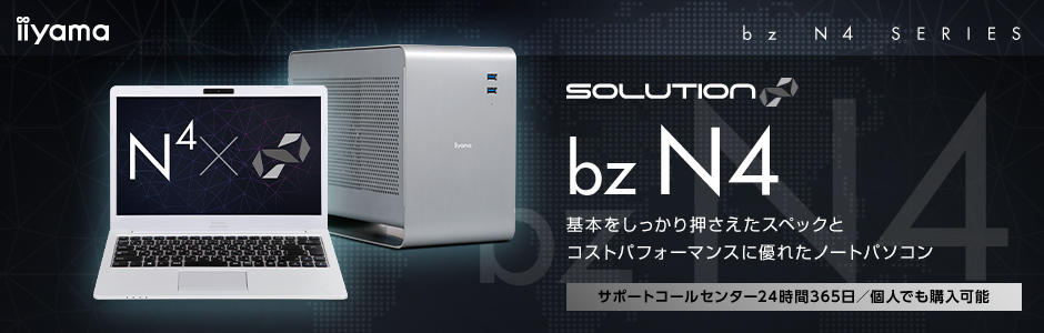 iiyama SOLUTION∞ bz N4.jpg