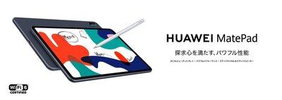 HUAWEI MatePad BAH3-W59 1.jpg