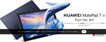 Screenshot 2021-06-29 at 07-05-32 HUAWEI MatePad T 10 - HUAWEI 日本.png