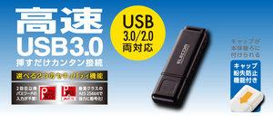 ELECOM MF-HSU3ABK MF-HSU3A128GBK.jpg